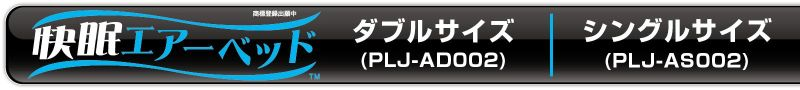 PLJ-AD/AS002